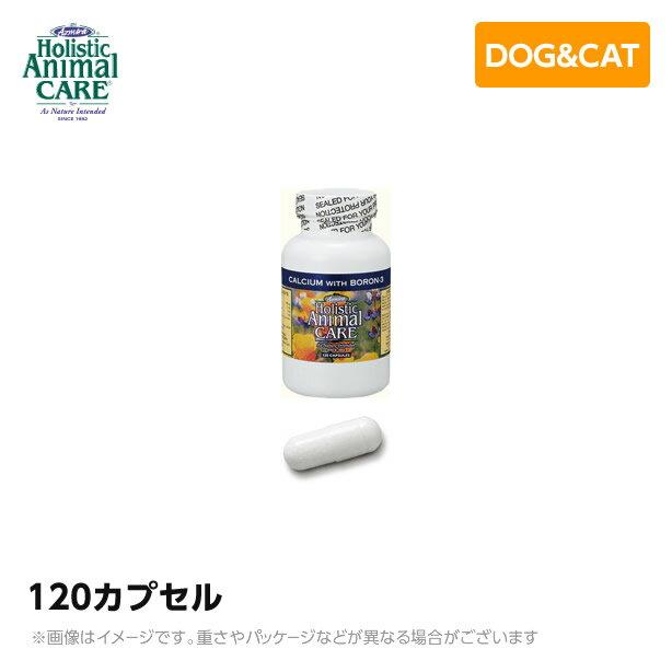 アズミラ カルシウム with ボロン3 120カプセル 送料無料 ビタミン&ミネラル サプリ サプリメント 【カルシウムの理想的な組み合わせ】(ペット用 犬猫用品)
