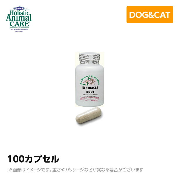 アズミラ エキナセア 100カプセル 【送料無料】 ハーバル サプリ サプリメント(ペット用 犬猫用品)