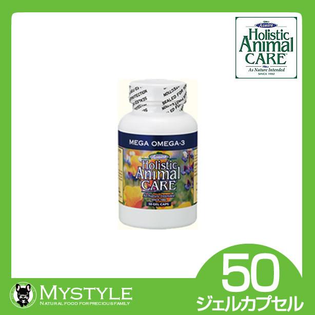 アズミラ メガオメガ3 純粋なフィッシュオイル 50ジェルカプセル 【送料無料】 脂肪酸 サプリ サプリメント(ペット用 犬猫用品)