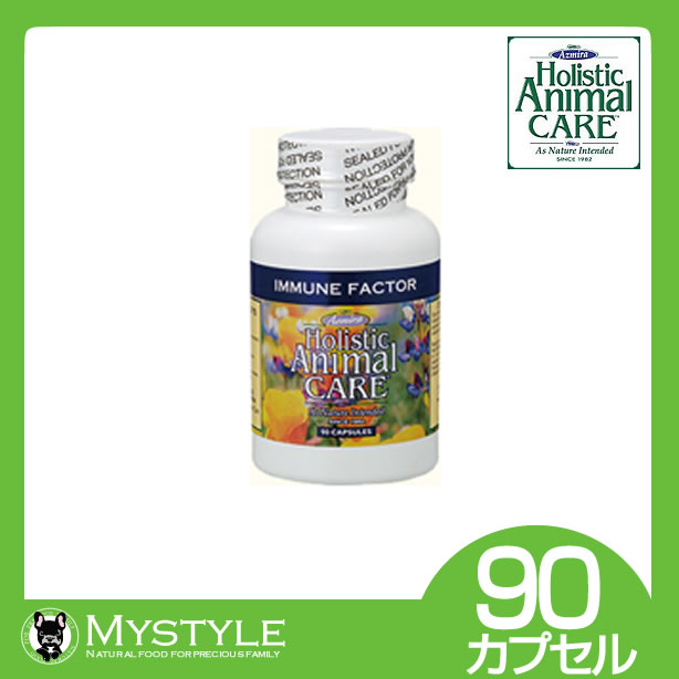 アズミラ 初乳 90カプセル 【送料無料】 牛の初乳 サプリ サプリメント(ペット用 犬猫用品)
