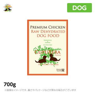 【正規品】クプレラ エクストリーム プレミアム チキン 700g 成犬 アダルト 幼犬 パピー 高齢犬 シニア ドッグフード CUPURERA(ペットフード 犬用品 ドライフード)