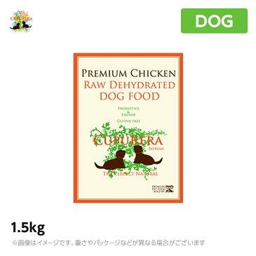 【正規品】クプレラ エクストリーム プレミアム チキン 1.5kg 成犬 アダルト 幼犬 パピー 高齢犬 シニア ドッグフード CUPURERA(ペットフード 犬用品 ドライフード)