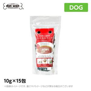 ドットわん スープ 10g×15包 天然コラーゲンたっぷり! トッピング 犬 DOG【人気】(犬用品 ドットワン どっとわん どっとワン)