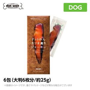 ドットわん カツオ薫りジャーキー 6包 (大判6枚分/約25g) おやつ 犬 DOG【人気】(犬用品 ドットワン どっとわん どっとワン ドットわん おやつ ご褒美)