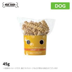 ドットわん クッキー 枝クッキー 北海道チーズ 45g おやつ 犬用おやつ 犬 DOG【人気】(犬用品 ドットワン どっとわん どっとワン ドットわん おやつ ご褒美)