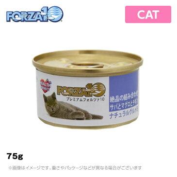 フォルツァ10 CAT プレミアム ナチュラルグルメ缶 サバ・ツナ・チキン 75g キャット 猫用 ウェットフード FORZA10 (キャットフード 缶詰 ペットフード ウエットフード 猫用品)