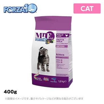 フォルツァ10 FORZA10 CAT ミスターフルーツ キトン 【幼猫用・妊娠猫用】 400g(キャットフード ドライ ペットフード 猫用品)