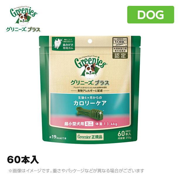 グリニーズカロリーケア 超小型犬用 (1.3-4kg)<60本入り>【犬用歯磨きガム】【犬用おやつ】【犬 おやつ】(ペットフード 犬用品)
