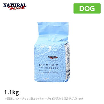 ナチュラルハーベスト レジーム 1.1kg ダイエット用食事療法食 セラピューティックフォーミュラ ドッグフード ドライフード ダイエットフード(犬 ペットフード 犬用品 療法食)