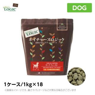 ネイチャーズロジックビーフディナー1ケース/1kg×18【送料無料】【クーポン割引】ドッグフード全犬種全年齢対応Nature
