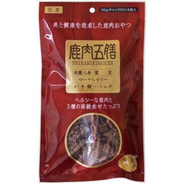 鹿肉五膳<200g>鹿肉ジャーキー 犬用 おやつ(ご褒美 ペットフード 犬用品)
