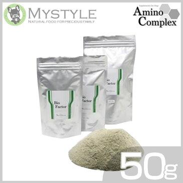 アミノコンプレックス サプリメント バイオファクター 50g 胃腸ケア 腸内環境 健康維持 サプリ(犬用 ペット用 犬用品)