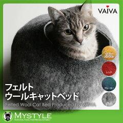 キャットハウス フェルト ウール 送料無料 猫用ベッド VAIVA ヴァイバ ポイント10倍 クーポン ...
