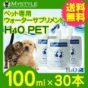 ウォーターサプリメント H40 100mL×30パック/箱【...