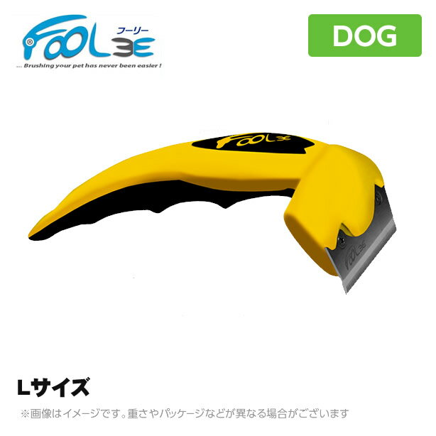 犬用ブラシ フーリー Foolee Lサイズ 【ケアブラシ】 ルークラン グルーミング 手入れ ケア用品