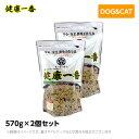 【期間限定送料無料】健康一番 プライムケイズ 中袋 570g×2個セッ...