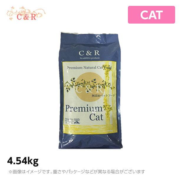 【期間限定★送料無料★】C&R プレミアムキャット 4.54g キャットフード SJGプロダクツ(ペットフード 猫用品)