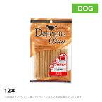 ワイエスワン デリシャスデュオ 発芽玄米鶏モモ 12本 犬 おやつ 無添加 無着色 国産(ご褒美 ペットフード 犬用品)