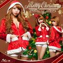 【送料無料】サンタ コスプレ 大人 クリスマス コスチューム サンタクロース 衣装 ミニスカサンタ