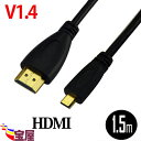 ( 送料無料 ) ( NO:D-C-10 ) 3D 対応 ハイスペックHDMIタイプA-タイプD ( マイクロHDMI ) ( 1.5m ) ハイビジョン 3D映像 ( 1.4規格 ) イーサネット 対応 HDTV ( 1080P ) 対応 金メッキ仕様 PS3 対応 各種AVリンク 対応 Donyaダイレクトqq