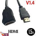 ( 送料無料 ) ( NO:D-C-6 ) 3D 対応 ハイスペックHDMI延長ケーブル ( 1.5m ) ハイビジョン 3D映像 ( 1.4規格 ) イーサネット 対応 HDTV ( 1080P ) 対応 金メッキ仕様 PS3 対応 各種AVリンク 対応 Donyaダイレクトqq