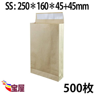 ( 送料無料 ) 宅配袋 角底袋 紙袋 SSサイズ ( 250*160*45 ) 超厚手 ( 約120g m ) 500枚入 発送.梱包.荷造り.宅配便.宅急便.オークション.荷物.通販qq