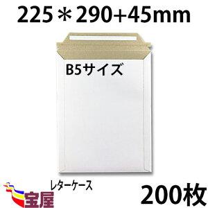 letter-b5-0200