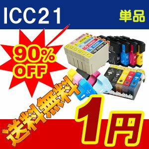 全品送料無料:【エプソン(EPSON)】互換インクカートリッジ関連型番:【IC7CL21/IC6CL21/ICBK21/...