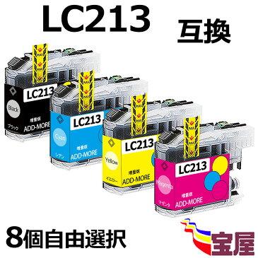 (送料無料) brother(ブラザー)互換インクカートリッジ LC213 4色8個自由選択【ICチップ付(残量表示機能付)】(関連商品 LC213-4PK LC213 LC213BK LC213M LC213Y)qq
