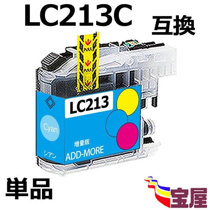(送料無料)brother(ブラザー)互換インクカートリッジ LC213C 単品【ICチップ付(残量表示機能付)】(関連商品 LC213-4PK LC213 LC213BK LC213M LC213Y)qq
