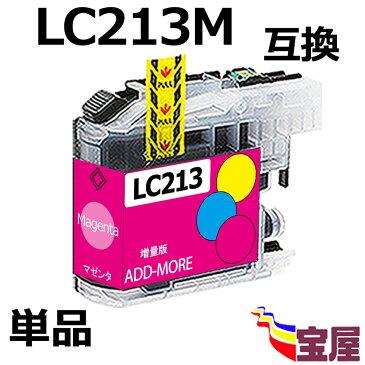 (送料無料)brother(ブラザー)互換インクカートリッジ LC213M 単品【ICチップ付(残量表示機能付)】(関連商品 LC213-4PK LC213 LC213BK LC213M LC213Y)qq