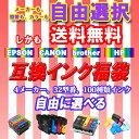 インク 福袋 12個自由選択 プリンターインク 【メール便送...