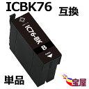 ( 送料無料 ) ic76 icbk76 ブラック 増量 ( エプソン互換インク ) ( icチップ付 ) epson ( icbk76 )qqの商品画像