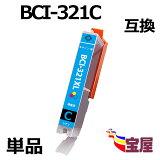 ( 送料無料 ) ( IC付 LED否点灯 ) CANON BCI-321C ( シアン ) 関連( BCI-321+320 5MP 対応 : BCI-321BK BCI-321C BCI-321M BCI-321Y BCI-320PGBK )qq