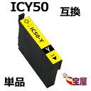 ( 送料無料 ) epson icy50 ( イエロー ) 互換インクカートリッジ 【対応機種】EP-301 EP-302 EP-702A EP...