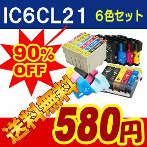 【全品送料無料】EPSON IC6CL21(BK/C/M/Y/LC/LM) 中身 ⇒ (ICBK21・ICC21・ICM21・ICY21・ICLC21・ICLM21)