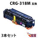 ( 送料無料 ) ( 3本セット ) キャノン CRG-318 M マゼンタ ( トナーカートリッジ 318 ) CANON キャノン Satera MF722Cdw / MF726Cdw / MF8330Cdn / MF8340Cdn / MF8350Cdn / MF8380Cdw / MF8530Cdn / MF8570Cdw ( 汎用トナー )qq
