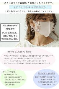 \40%OFFクーポン配布中!/【MyuのFashionマスク(総生地タイプ)(myu648)】<ご予約受付中♪(1次7/3頃)順次出荷予定分>夏用マスク夏マスク洗えるマスク布大人用子供用女性用個包装1680【返品交換不可/メール便OK】メル22006他カラ