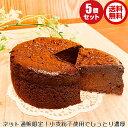 せいちゃんのガトーショコラ 4号 5ホールチョコ ケーキ チョコレートケーキ 誕生日ケーキ バースデ ...
