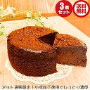 せいちゃんのガトーショコラ 6号 3ホール チョコ ケーキ チョコレート ケーキ ホールケーキ 誕生 ...