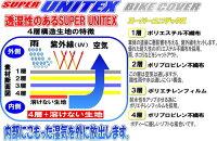 SUPERUNITEXバイクカバー3L透湿性4層構造+溶けない