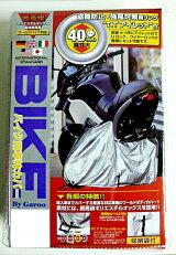キャンペーン価格!【生地が厚い】バイクカバーオックス3L
