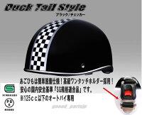 【人気商品】ダックテールハーフヘルメットブラック/チェッカー