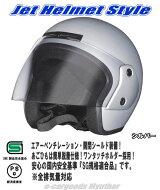 ジェットヘルメットシルバー