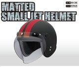 【新商品】スモールジェットヘルメット開閉シールド付(バブルシールドタイプ)マットブラック/グレーライン