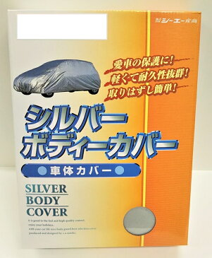 お買い得品! 日本製 自動車カバーOTTI、ekワゴン、ラパン、ミラ、N Oneなどパッケージ汚れのため処分価格!!