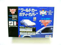 ワールドカーボディーカバータフターミニバン SUV用 XC