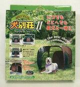 犬別荘ツー(ワンヴィラツー)SSサイズ