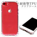 iphone7ケース TPUケース iphone8【耐衝撃】