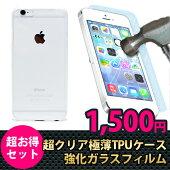 iPhone6【ソフトケースカバー】【送料無料】ケース薄いクリアiPhonecace